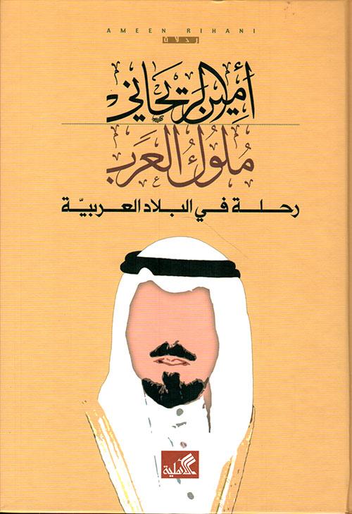 ملوك العرب - رحلة في البلاد العربية