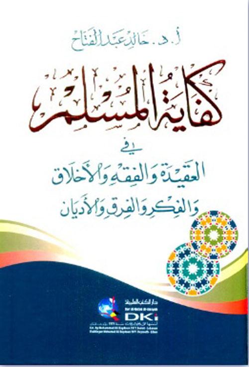 كفاية المسلم في العقيدة والفقه والأخلاق والفكر والفرق والأديان