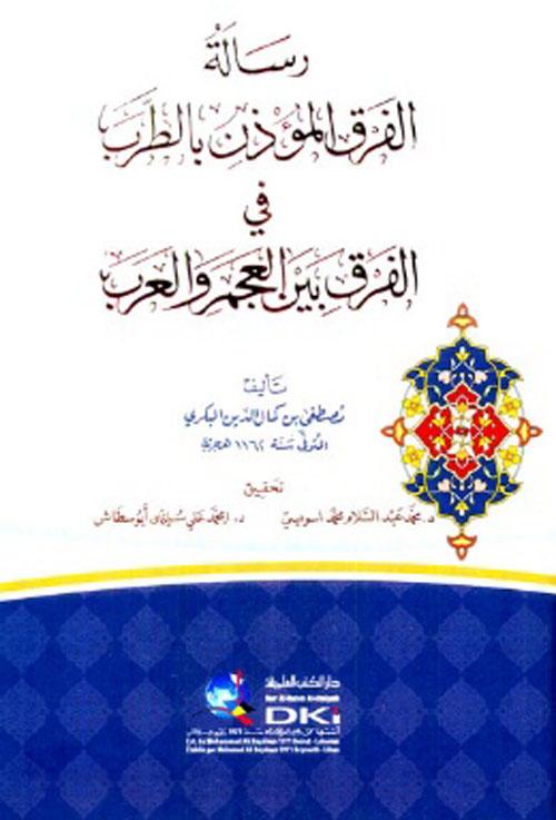 رسالة الفرق المؤذن بالطرب في الفرق بين العجم والعرب
