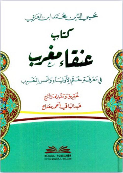 كتاب عنقاء مغرب في معرفة ختم الأولياء وشمس المغرب