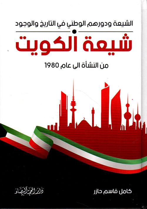 شيعة الكويت من النشاة الى عام 1980