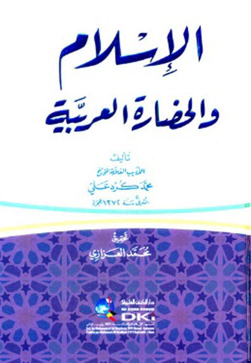 الإسلام والحضارة العربية
