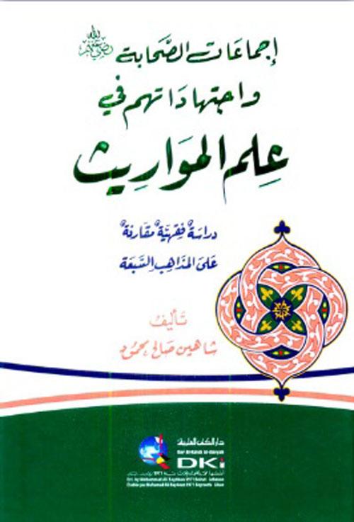 إجماعات الصحابة (رضي لله عنهم) واجتهاداتهم في علم المواريث ؛ دراسة فقهية مقارنة على المذاهب السبعة