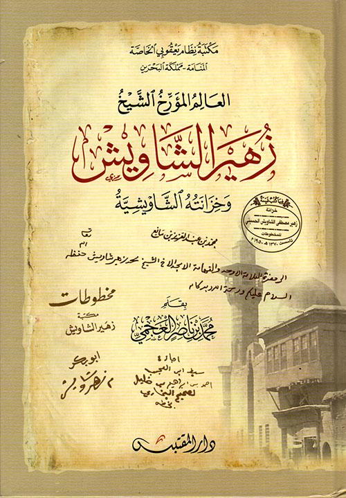 العالم المؤرخ الشيخ زهير الشاويش وخزانته الشاويشية