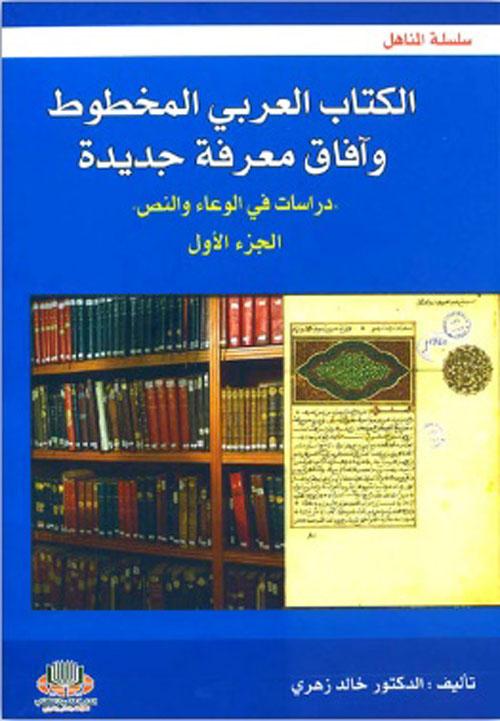 الكتاب العربي المخطوط وآفاق معرفة جديدة (دراسات في الوعاء والنص)
