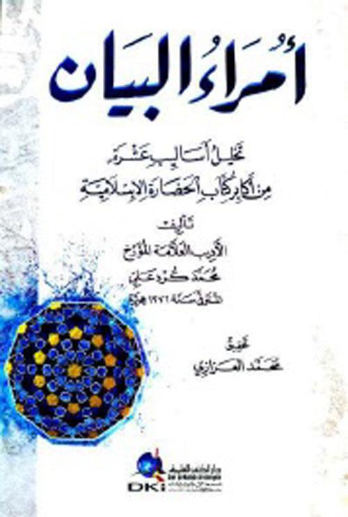 أمراء البيان ؛ تحليل أساليب عشرة من أكابر كتاب الحضارة الإسلامية