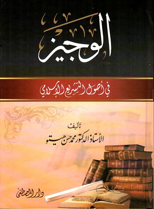 الوجيز في أصول التشريع الإسلامي