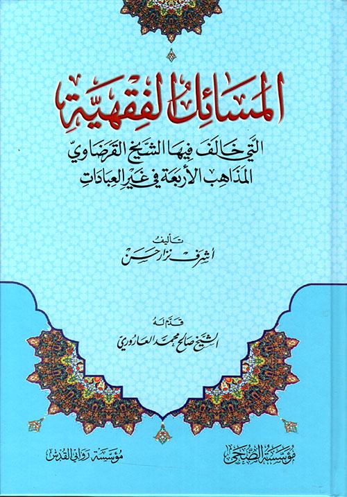 المسائل الفقهية التي خالف فيها الشيخ القرضاوي المذاهب الأربعة في غير العبادات