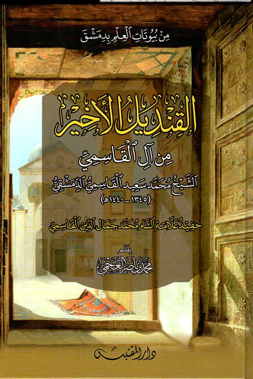 القنديل الأخير من آل القاسمي الشيخ محمد سعيد القاسمي الدمشقي ( 1345 - 1440 هـ )