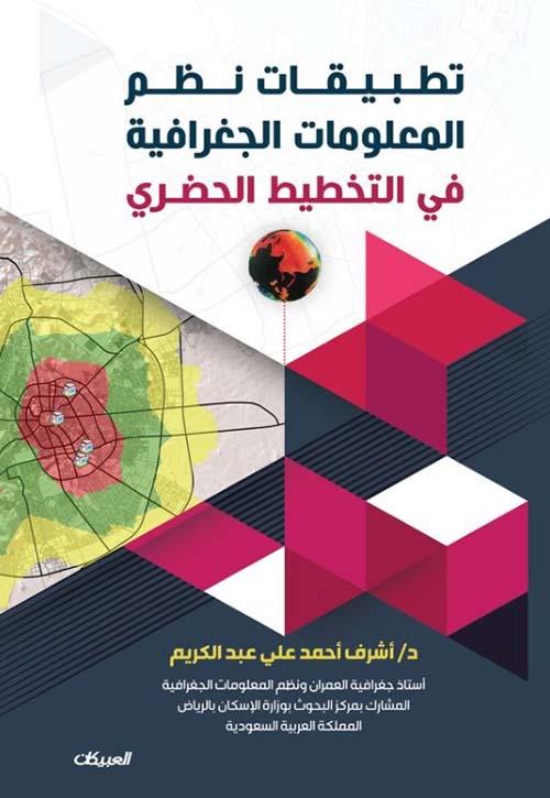تطبيقات نظم المعلومات الجغرافية في التخطيط الحضري
