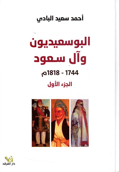 البوسعيديون وآل سعود 1744- 1818 م - الجزء الأول