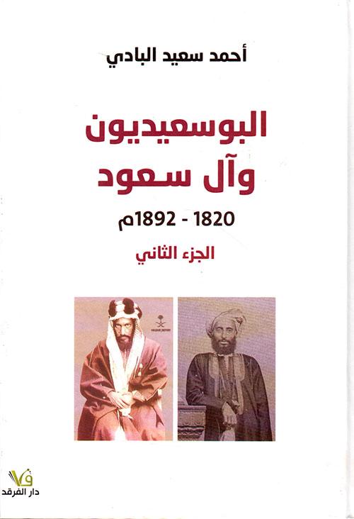 البوسعيديون وآل سعود 1820- 1892 م - الجزء الثاني