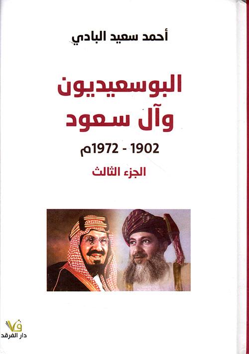 البوسعيديون وآل سعود 1902- 1972 م - الجزء الثالث
