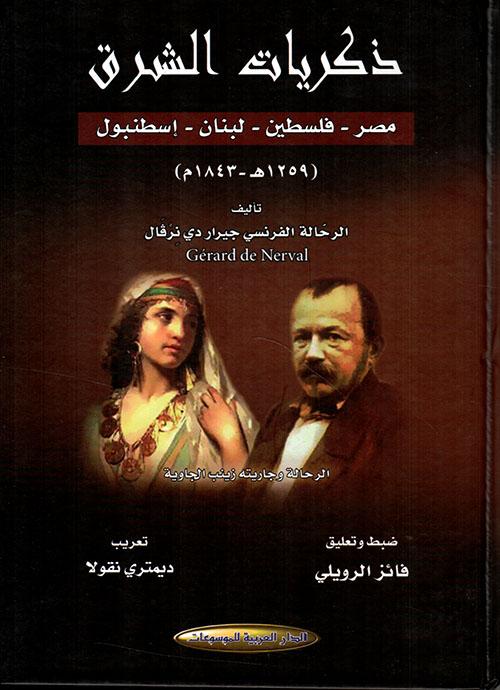 ذكريات الشرق (مصر - فلسطين - لبنان - إسطنبول)