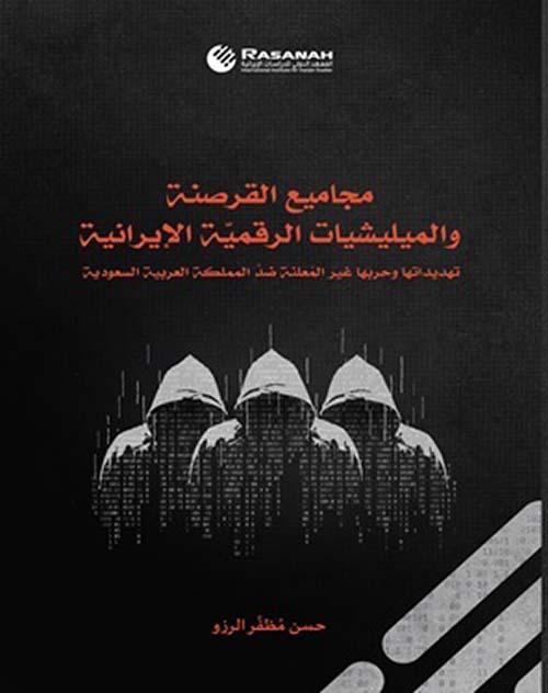 مجاميع القرصنة ؛ والميليشيات الرقمية الإيرانية ؛ تهديداتها وحربها غير المعلنة ضد المملكة العربية السعودية