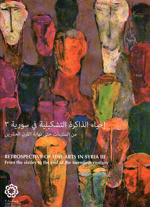 إحياء الذاكرة التشكيلية في سورية / الجزء الثالث - من الستينات حتى نهاية القرن العشرين