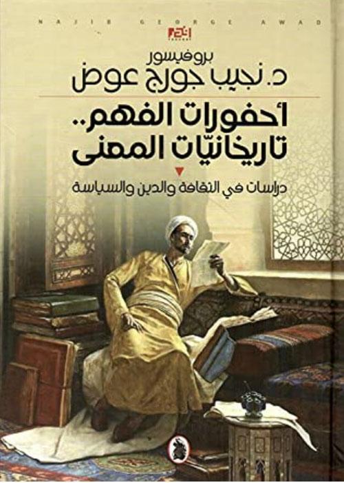أحفورات الفهم .. تاريخيات المعنى ؛ دراسات في الثقافة والدين والسياسة