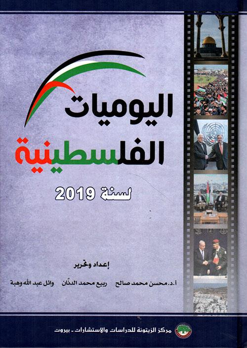 اليوميات الفلسطينية لسنة 2019