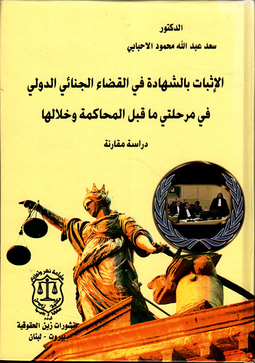 الإثبات بالشهادة في القضاء الجنائي الدولي في مرحلتي ما قبل المحاكمة وخلالها -دراسة مقارنة
