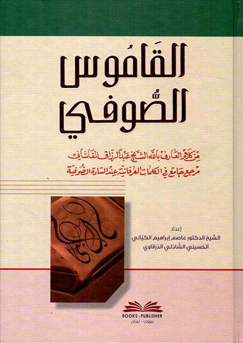 القاموس الصوفي من كلام العارف بالله الشيخ عبد الرزاق القاشاني