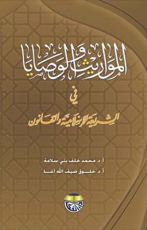 المواريث والوصايا في الشريعة الإسلامية والقانون