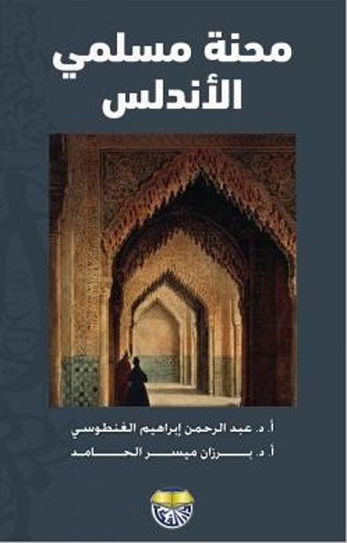 محنة مسلمي الأندلس