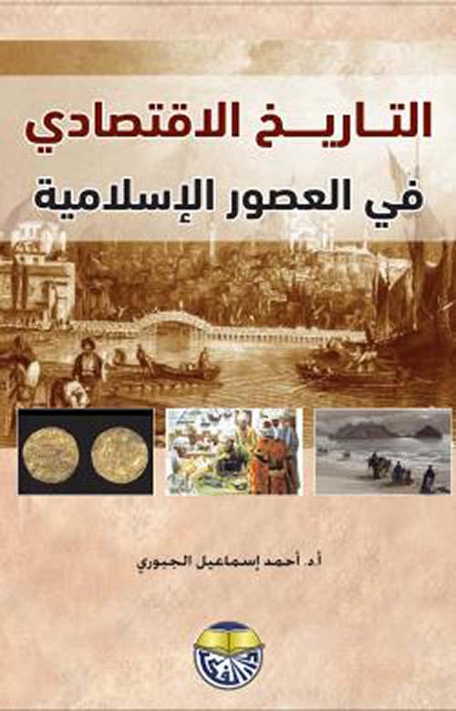 التاريخ الاقتصادي في العصور الإسلامية