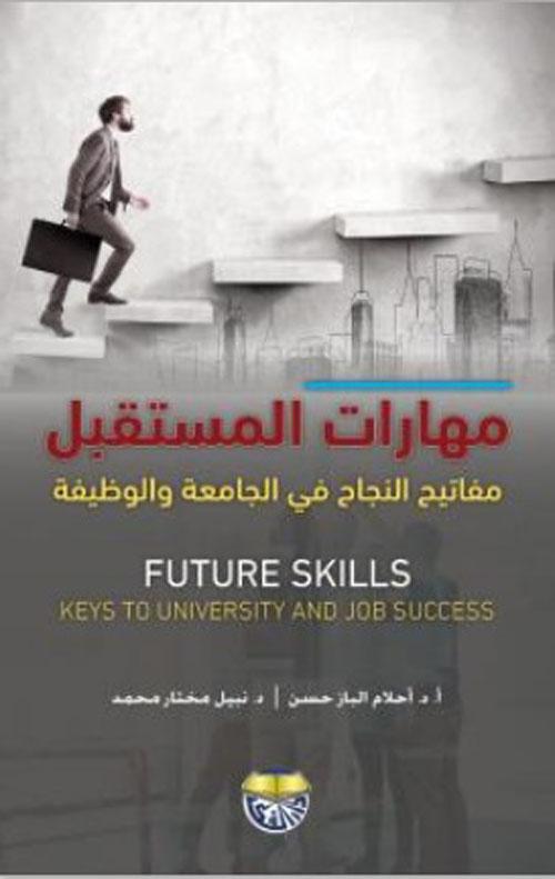 مهارات المستقبل مفاتيح النجاح في الجامعة والوظيفة