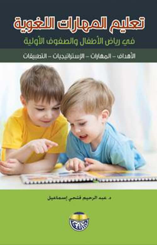 تعليم المهارات اللغوية في رياض الأطفال والصفوف الأولية