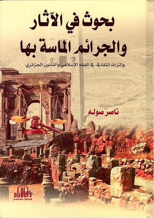 بحوث في الآثار والجرائم الماسة بها والتراث الثقافي : في الفقه الإسلامي والقانون الجزائري