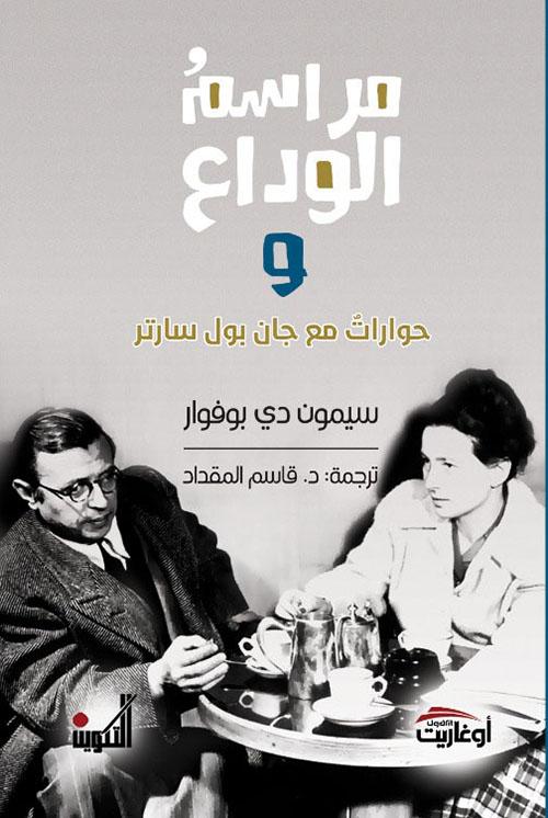 مراسم الوداع ؛ وحوارات مع جان بول سارتر