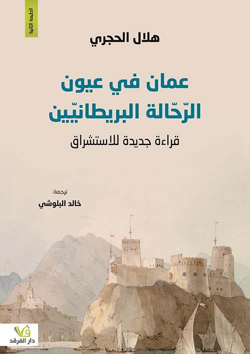 عمان في عيون الرحالة البريطانيين ؛ قراءة جديدة للإستشراق