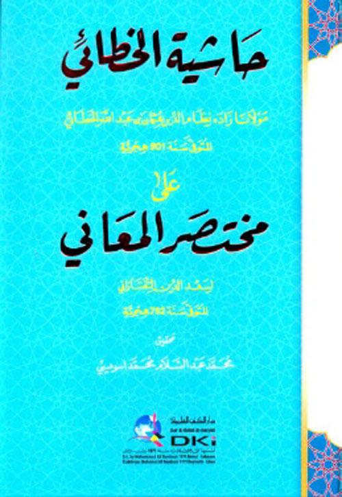 حاشية الخطائي على مختصر المعاني لسعد الدين التفتازاني (شموا)