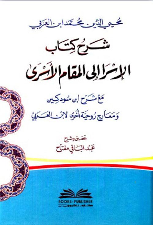 شرح كتاب الإسرا إلى المقام الأسرى  مع شرح ابن سودكين ومعارج روحية أخرى لابن العربي