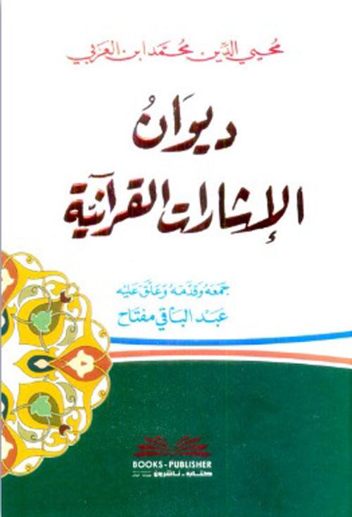 ديوان الاشارات القرآنية