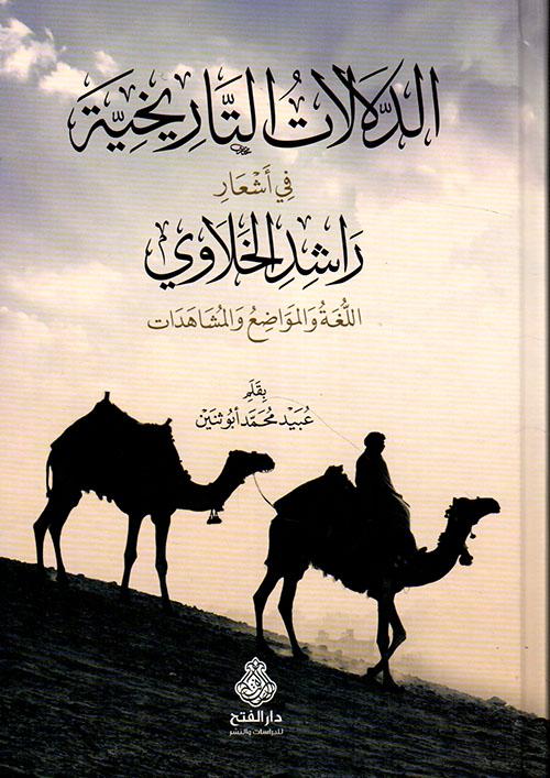 الدلالات التاريخية في أشعار راشد الخلاوي