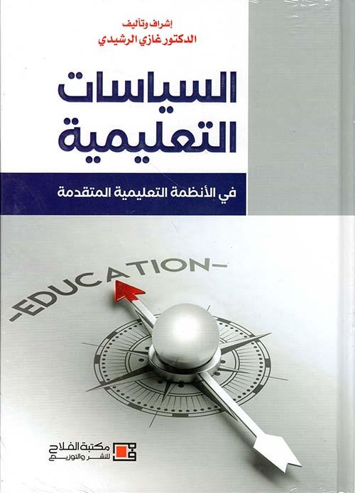 السياسات التعليمية