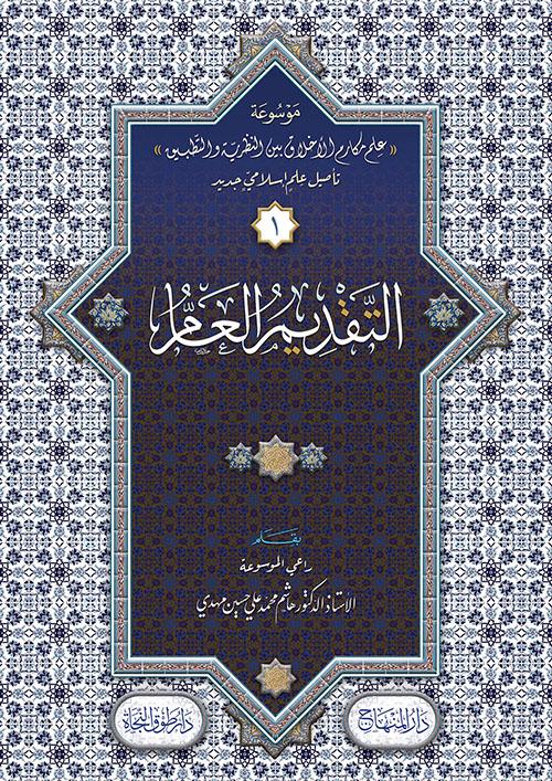 موسوعة علم مكارم الأخلاق بين النظرية والتطبيق تأصيل علم إسلامي جديد