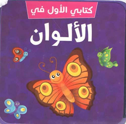 كتابي الأول في الألوان