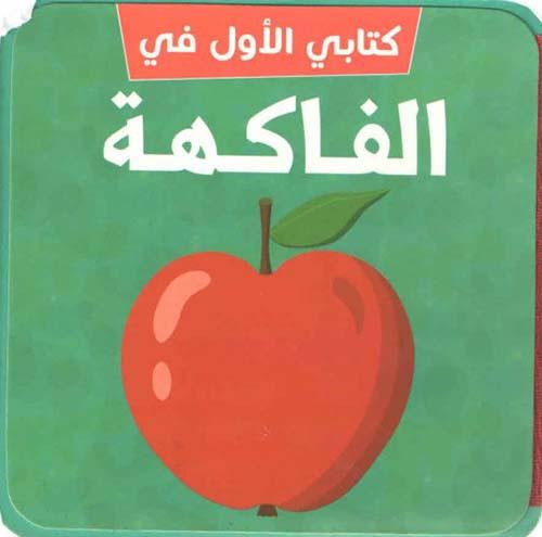 كتابي الأول في الفاكهة