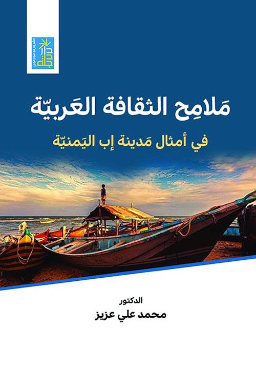 ملامح الثقافة العربية ؛ في أمثال مدينة إب اليمنية