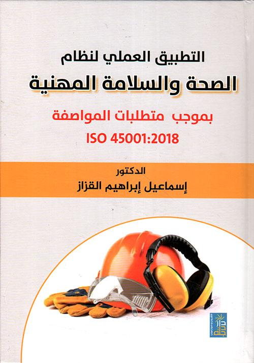 التطبيق العملي لنظام الصحة والسلامة المهنية نموجب متطلبات المواصفة ISO 45001:2018