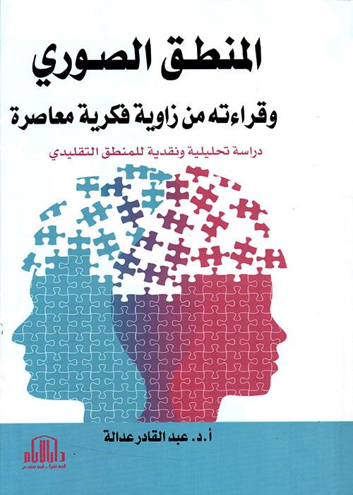 المنطق الصوري وقراءته من زاوية فكرية معاصرة - دراسة تحليلية ونقدية للمنطق التقليدي