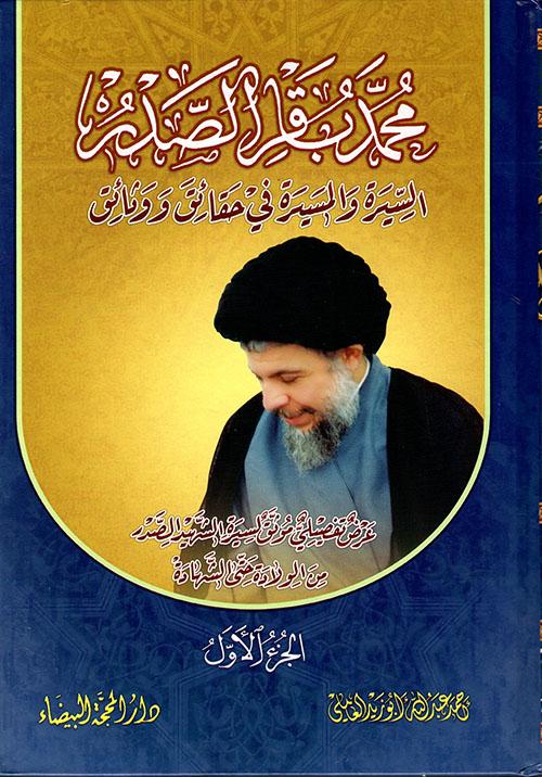 محمد باقر الصدر ؛ السيرة والمسيرة في حقائق ووثائق