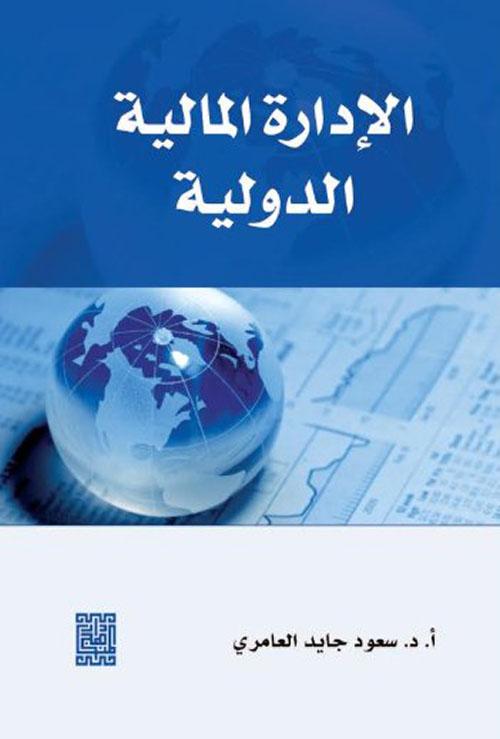 الادارة المالية الدولية