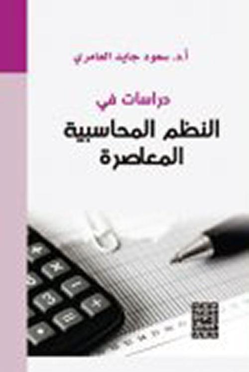 دراسات في النظم المحاسبية المعاصرة