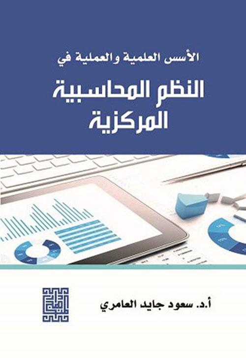 الأسس العلمية و العملية في النظم المحاسبية المركزية