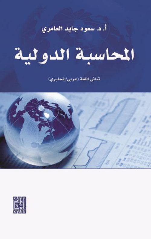 المحاسبة الدولية : ثنائي اللغة عربي – إنجليزي