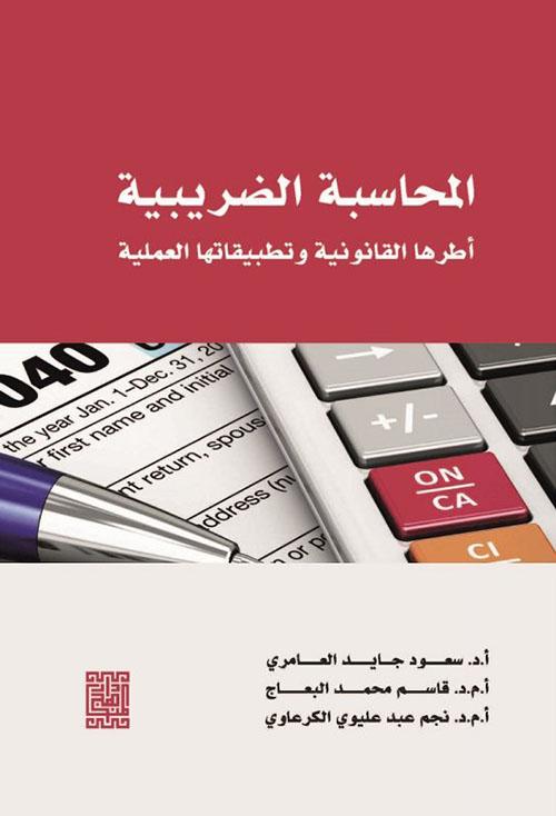 المحاسبة الضريبية (أطرها القانونية وتطبيقاتها العملية)
