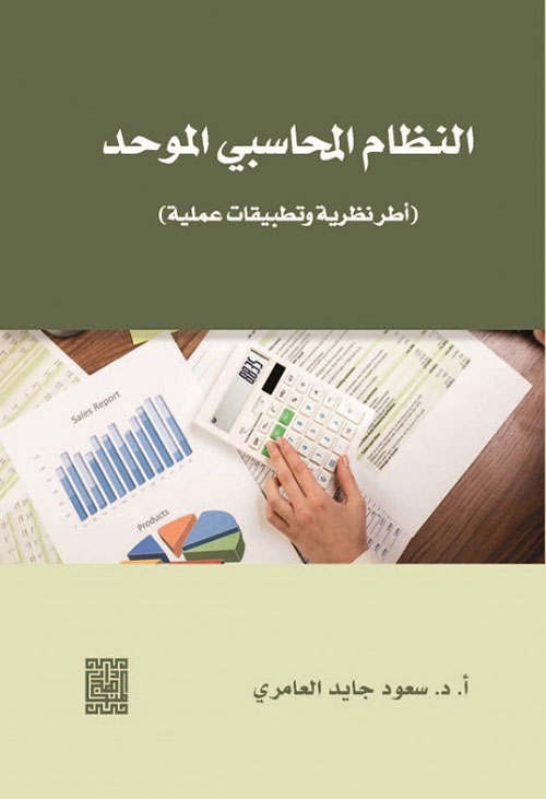 النظام المحاسبي الموحد ( أطر نظرية وتطبيقات عملية )